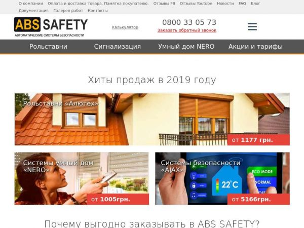abs-safety.com.ua