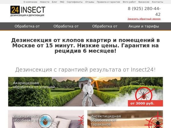 insect24.ru